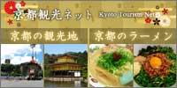 京都観光ネット 京都の観光地 京都のラーメン