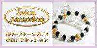 Salon Ascension パワーストーンブレス サロンアセンション