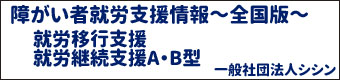障がい者就労支援情報~全国版~ 就労移行支援 就労継続支援A・B型 一般社団法人シシン