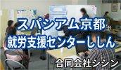 スパシアム京都 就労支援センターししん 合同会社シシン