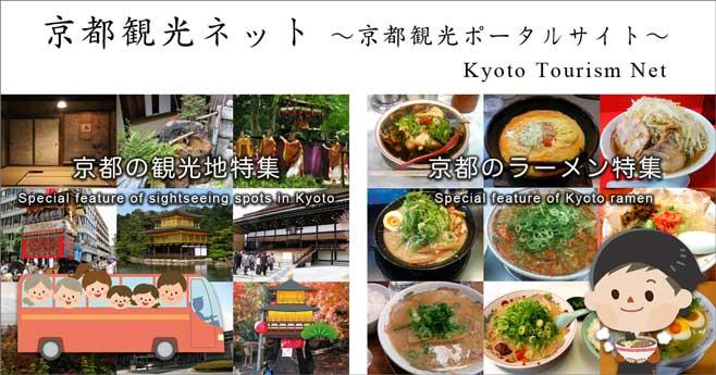 京都観光ポータル~京都めぐり~ Let's go around Kyoto. 京都の観光地特集 Special feature of sightseeing spots in Kyoto 京都のラーメン特集 Special feature of Kyoto ramen