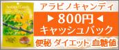 アラビノキャンディ 800円キャッシュバック 便秘 ダイエット 血糖値