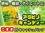 便秘・糖尿・糖質ダイエットに アラビノキャンディー ここだけの800円キャッシュバック