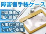 障害者手帳ケース 京都祇園の職人謹製 大事な手帳をしっかり保護!