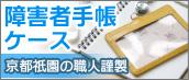 障害者手帳ケース 京都祇園の職人謹製