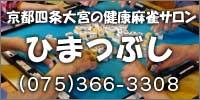 京都四条大宮の健康麻雀サロン ひまつぶし (075)366-3308