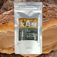 免疫力を高めて健康維持 メシマコブ【ハウザー食品】