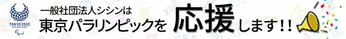 TOKYO2020 一般社団法人シシンは東京パラリンピックを応援します!!