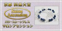 京都 四条大宮 Salon Ascension パワーストーンブレス サロンアセンション
