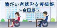 障がい者就労支援情報