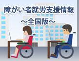 障がい者就労支援情報~全国版~