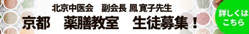 北京中医会 副会長 鳳寛子先生 京都 薬膳教室 生徒募集