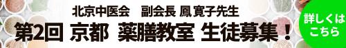 北京中医会 副会長 鳳 寛子先生 第2回 京都 薬膳教室 生徒募集! 詳しくはこちら