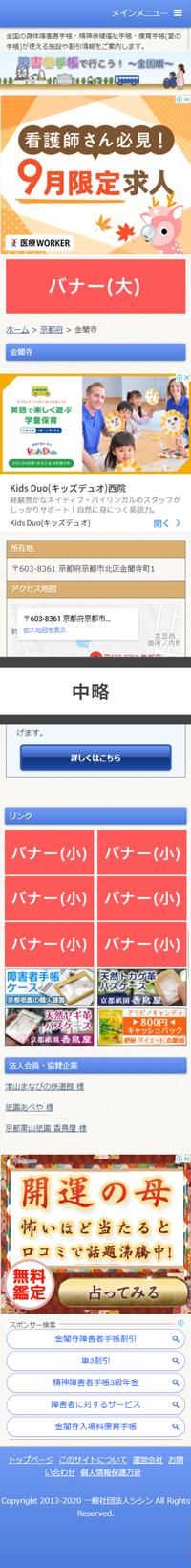 バナー広告配置図(スマホ)